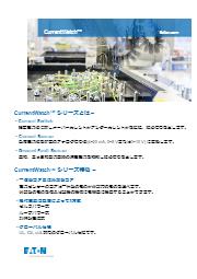 電流監視リレー/電流変換センサー/漏電監視センサー 表紙画像