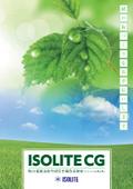 地力増進法政令指定土壌改良資材 「ISOLITE CG」 表紙画像