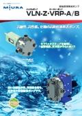 高粘度液移送ロータリーポンプ『VRP-Bシリーズ』
