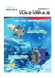 高粘度液移送ロータリーポンプ『VRP-Bシリーズ』 表紙画像