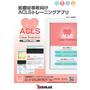 医療従事者向け ACLSトレーニングアプリ 表紙画像