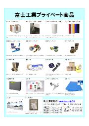 富士工業プライベートブランド商品 表紙画像