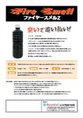 【害獣・害虫対策】ファイヤースメルZ