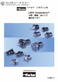 小型・低速・高トルク  油圧モーター 表紙画像