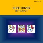 ホースカバー総合カタログ『THEホースカバー』 表紙画像