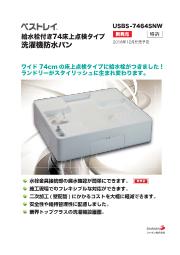 洗濯機防水パン『ベストレイシリーズ 給水栓付74床上点検タイプ』 表紙画像