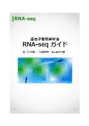『遺伝子発現解析法 RNA-seq ガイド』入門編 表紙画像