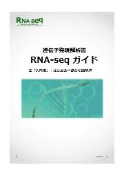 小冊子『RNA-seq ガイド』入門編 表紙画像