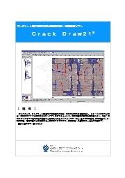 『 Crack Draw21(R) 』 コンクリート構造物等の変状展開図作成・管理支援ソフト 表紙画像