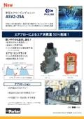 TAIYO エアセービングユニット「ASV2-25シリーズ」パンフレット 表紙画像