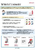 【資料】工場・倉庫のための、よい床洗浄機の選び方