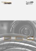 【Taymer社】総合カタログ 表紙画像