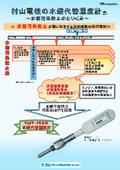 村山電機の水銀代替温度計(R) 表紙画像