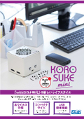 紫外線LED空間清浄機『KORO SUKE mini』