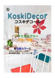 カラー合板『コスキデコール』 表紙画像