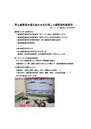 音と超音波の組み合わせを利用した超音波制御技術 表紙画像