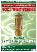 コンプレッサー・レシーバータンク向け安全弁『M3D』デモ機申込書
