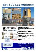 『杭ナビ』レンタルサービス 表紙画像
