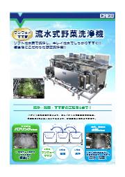 流水式野菜洗浄機カタログ 表紙画像