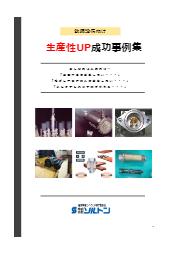 【鉄鋼設備向け】生産性UP成功事例集 表紙画像
