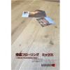 巾広フローリング.jpg