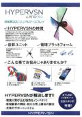 超美麗3Dビジュアルディスプレイ『HYPERVSN』