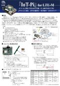 IoT-Pi for LTE-M on Raspbetty pi (ラズベリーパイ)