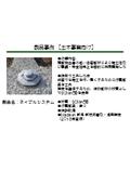 【土木事業向け 製品事例】ネイブルシステム