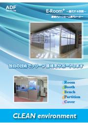 簡易クリーンルーム『E-Room+』 表紙画像
