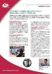【ユーザ事例】3DTascalX:大豊精機株式会社様 表紙画像