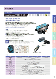 超音波流量計 インライン式 微小流量計「atrato アトラト」 表紙画像