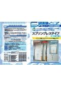 【新開発】冷凍冷蔵倉庫向け 断熱オーバードアー<スプリングレスタイプ>製品カタログ