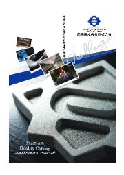 会社案内 前橋橋本合金株式会社 表紙画像