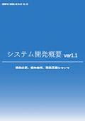 杉岡システム株式会社 システム開発関連サービス案内(システム開発概要) 表紙画像