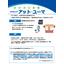 廃液固化剤『アット・ユーマ』 表紙画像