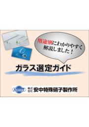 『ガラス選定ガイド』 表紙画像