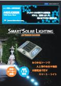 【球状Si太陽電池】自発光式道路鋲『スマートソーラーライト』 表紙画像