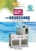 超音波蒸気洗浄機『完封』 表紙画像