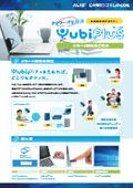 【リモート機能】二要素認証ソフトウェア『Yubi Plus』