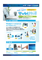 【リモート機能】二要素認証ソフトウェア『Yubi Plus』 表紙画像
