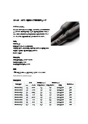 G5-135 135℃ 難燃タイプ熱収縮チューブ 表紙画像