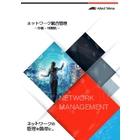 ネットワーク統合管理 -分析・可視化- 表紙画像