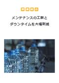 【事例紹介】メンテナンスの工数とダウンタイムを大幅削減