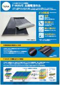 フィルム型アモルファス太陽電池『太陽電池セル』