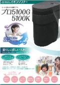 業務用軟水器『プロ5100G/5100K』