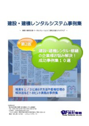 【無料ダウンロード】建設業界に特化!業務効率化の成功事例集 表紙画像
