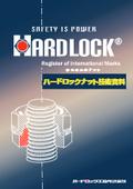 【技術資料】ハードロックナット