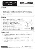 デスクウォール タイプL 取扱い説明書