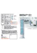 強力遠紫外線除菌灯『UV254スーパーオゾンプラス』