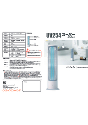 強力遠紫外線除菌灯『UV254スーパーオゾンプラス』 表紙画像